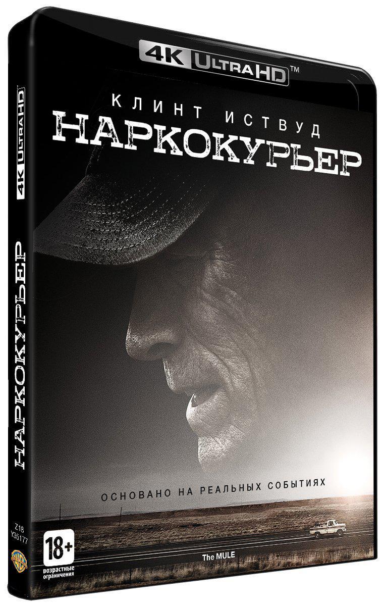 Blu-ray. Наркокурьер (4K Ultra HD)