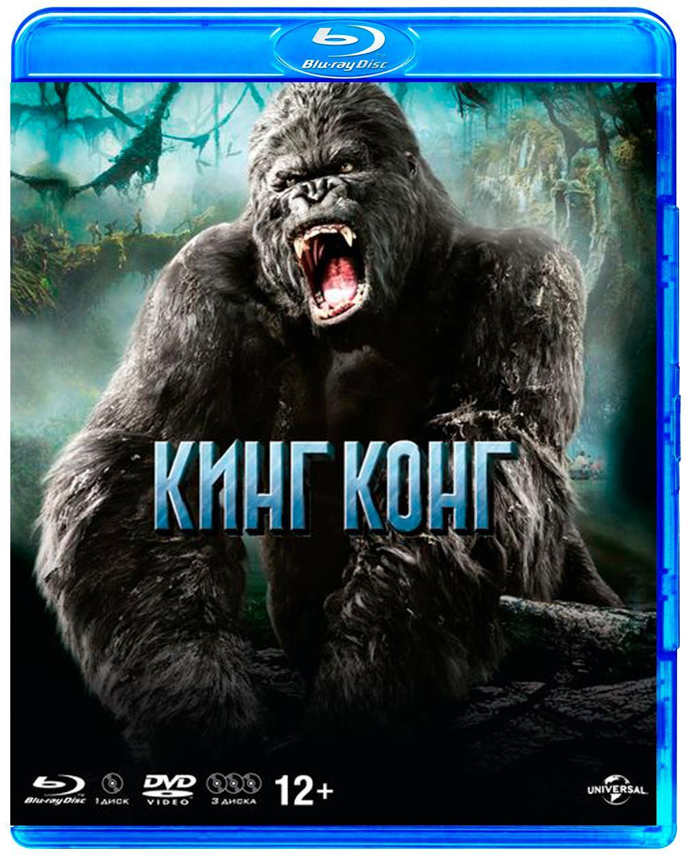 Blu-ray. Кинг Конг. Специальное издание (Blu-Ray + 3 DVD + 5 карточек, плакат)