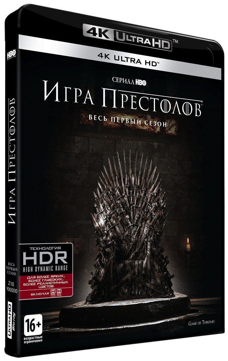 Blu-ray. Игра престолов. Сезон 1 (4K Ultra HD) (количество Blu-ray: 4)