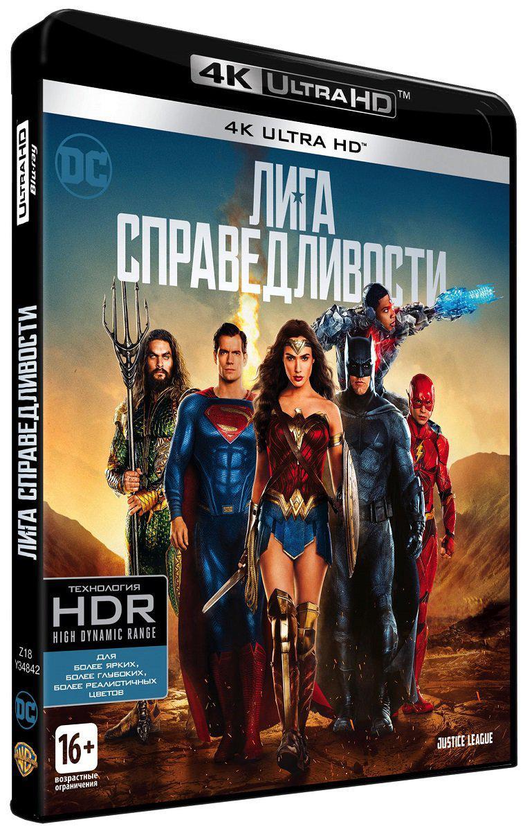 Blu-ray. Лига справедливости (4K Ultra HD)