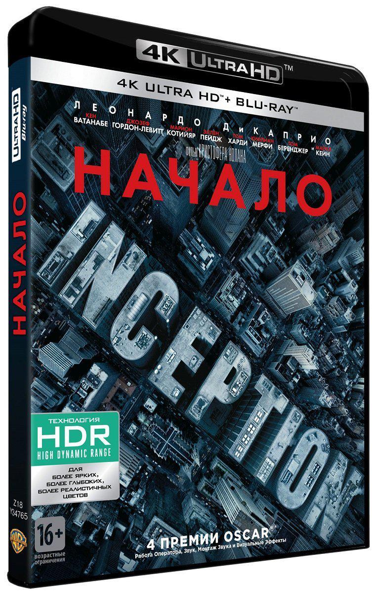 Blu-ray. Начало (4K Ultra HD + 2 Blu-ray)