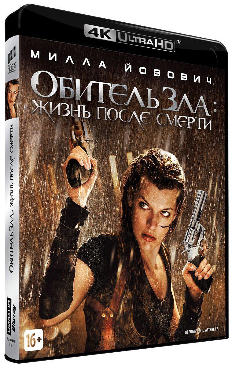 Blu-ray. Обитель зла 4: Жизнь после смерти (4K Ultra HD)