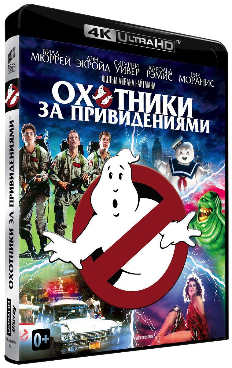Blu-ray. Охотники за привидениями (4K Ultra HD)