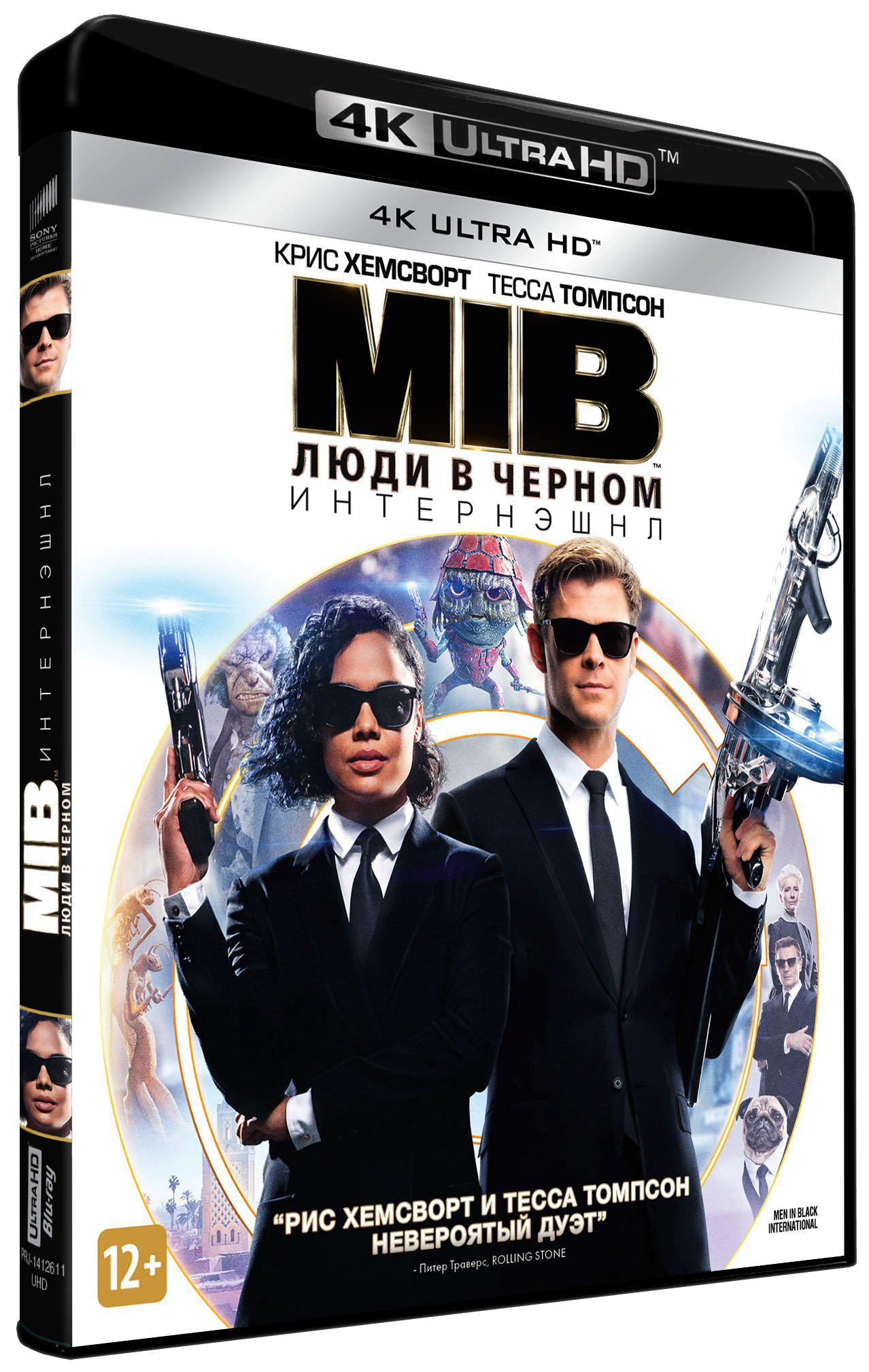 Blu-ray. Люди в черном: Интернэшнл (4K Ultra HD)