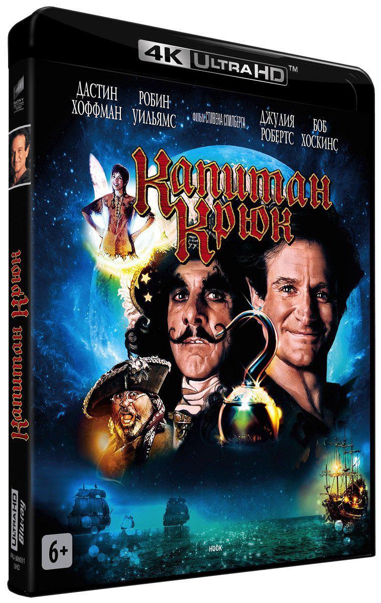 Blu-ray. Капитан Крюк (4K Ultra HD)