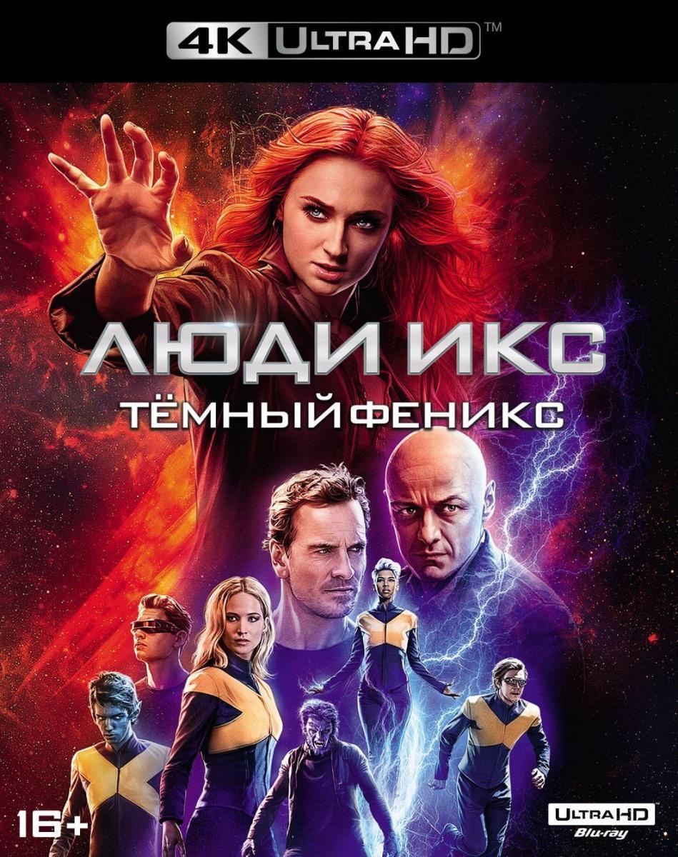 Blu-ray. Люди Икс: Темный Феникс (4K Ultra HD)