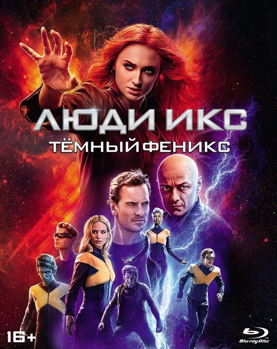 Blu-ray. Люди Икс: Темный Феникс
