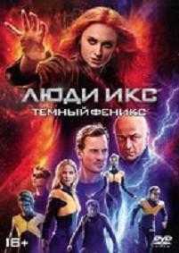 DVD. Люди Икс: Темный Феникс