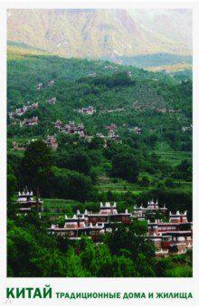 Китай. Традиционные дома и жилища. Набор открыток
