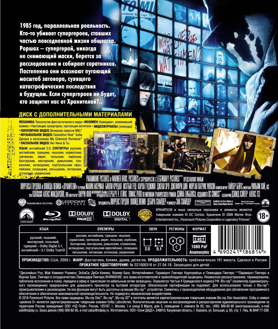 Blu-ray. Хранители. Коллекционное издание + артбук, 6 карточек (количество Blu-ray: 2)