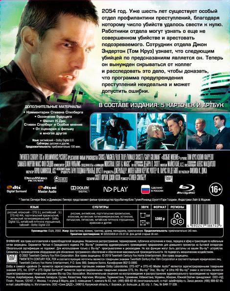 Blu-ray. Особое мнение. Специальное издание + вложения