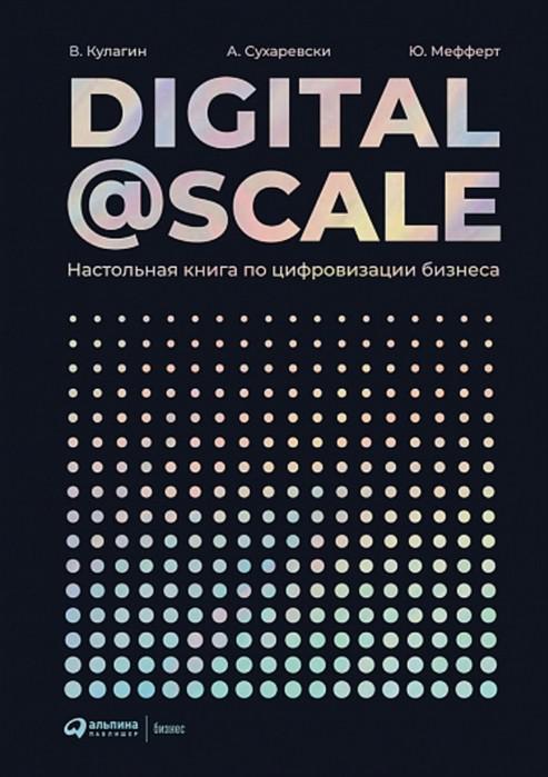 Digital@Scale. Настольная книга по цифровизации бизнеса