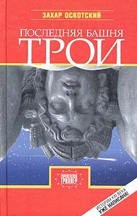 Последняя башня Трои