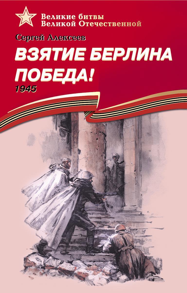 Алексеев. Взятие Берлина. Победа (1945). Подарочное издание