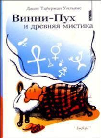 Винни-Пух и древняя мистика