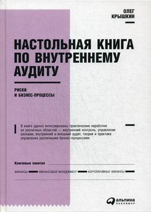 Настольная книга по внутреннему аудиту. Риски и бизнес-процессы