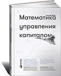 Математика управления капиталом : Методы анализа риска для трейдеров и портфельных менеджеров