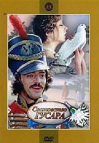 DVD. Сватовство гусара (региональное издание)