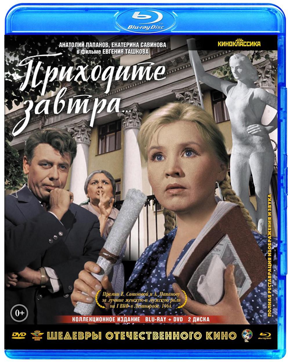 Blu-ray. Приходите завтра (цветная версия). Коллекционное издание (+ DVD)