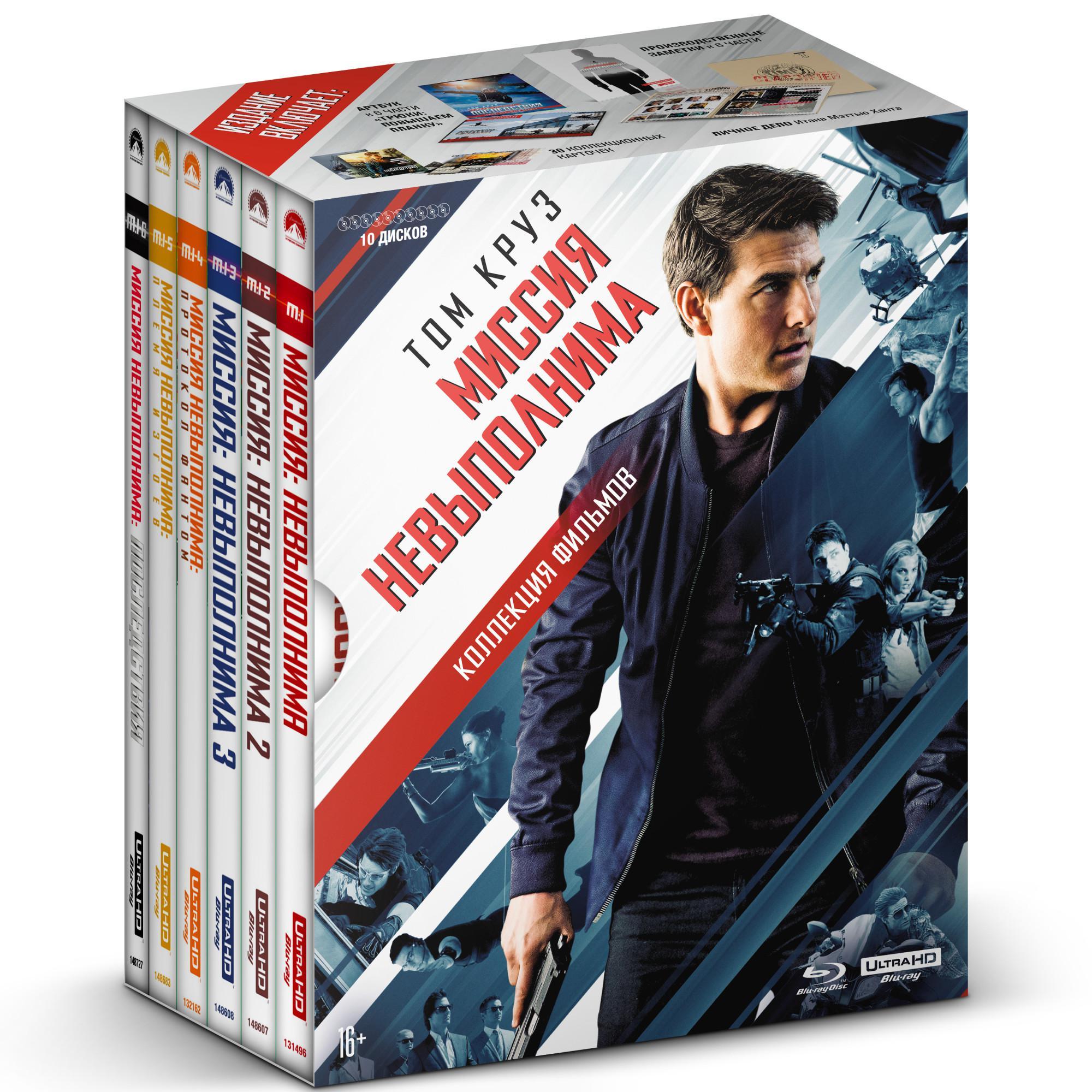 Blu-ray. Миссия невыполнима. Коллекция (6 Blu-Ray 4K Ultra HD + 4 Blu-Ray) + буклет и карточки (количество Blu-ray: 10)
