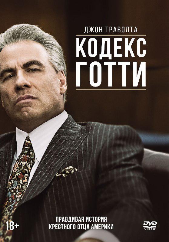 DVD. Кодекс Готти