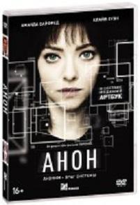DVD. Анон + артбук