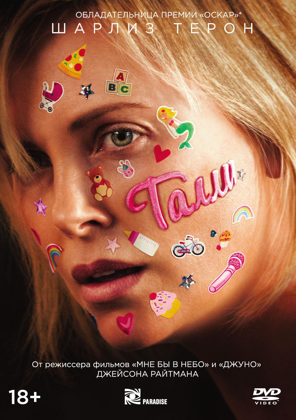 DVD. Талли + артбук