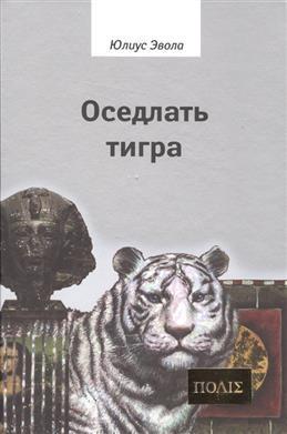 Оседлать тигра