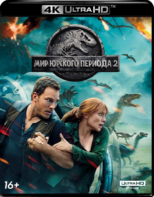 Blu-ray. Мир Юрского периода 2 (4K Ultra HD)