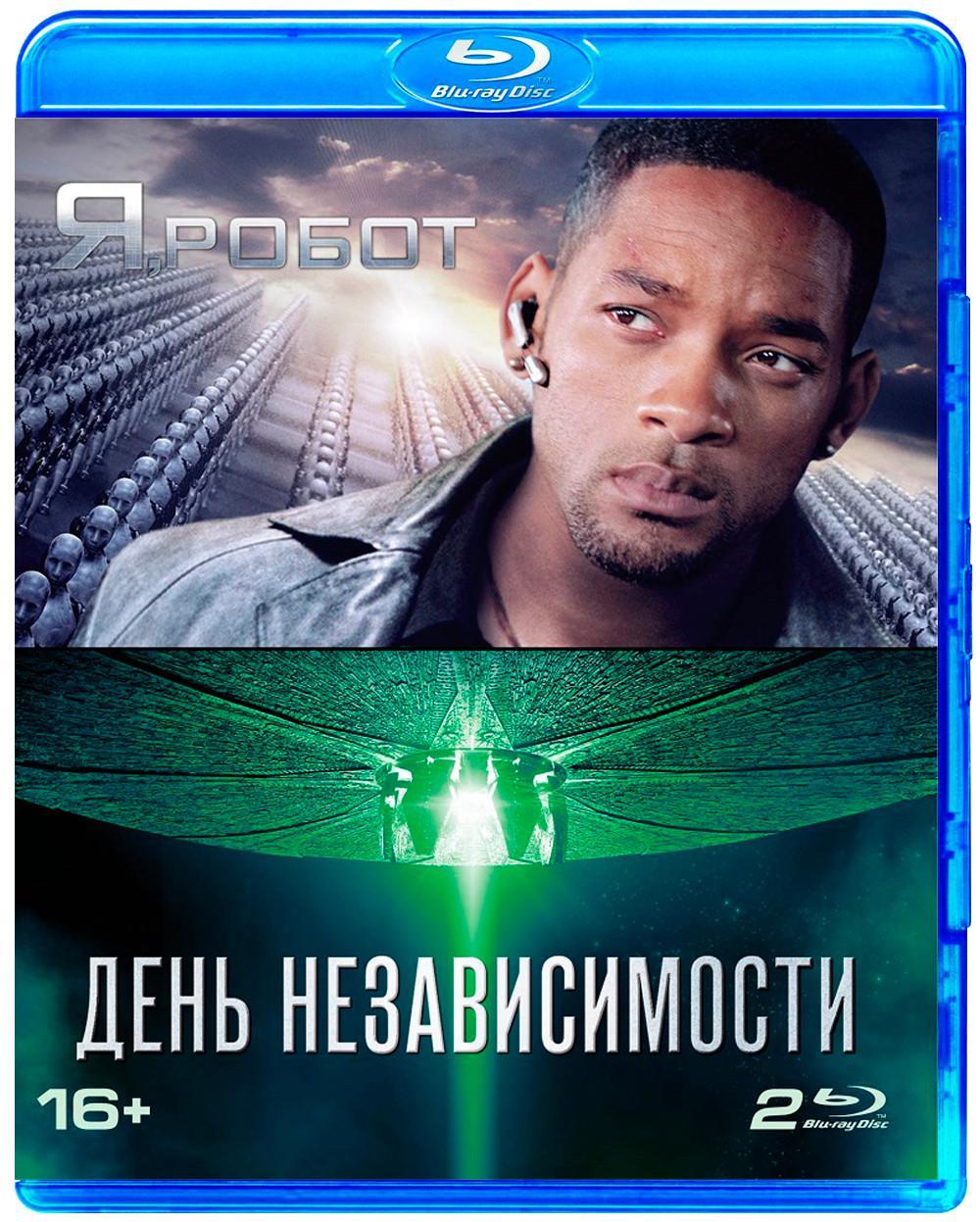 Blu-ray. Я, Робот + День независимости. Коллекция фантастики (количество Blu-ray: 2)
