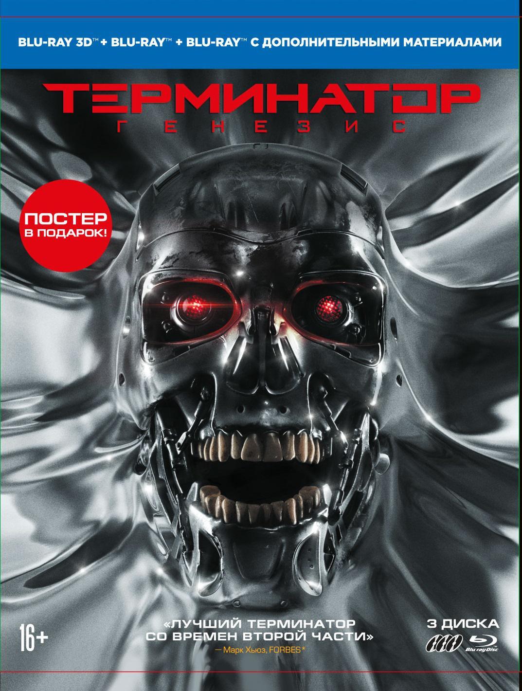 Blu-ray. Терминатор: Генезис (3D+2D). Коллекционное издание (количество Blu-ray: 3)