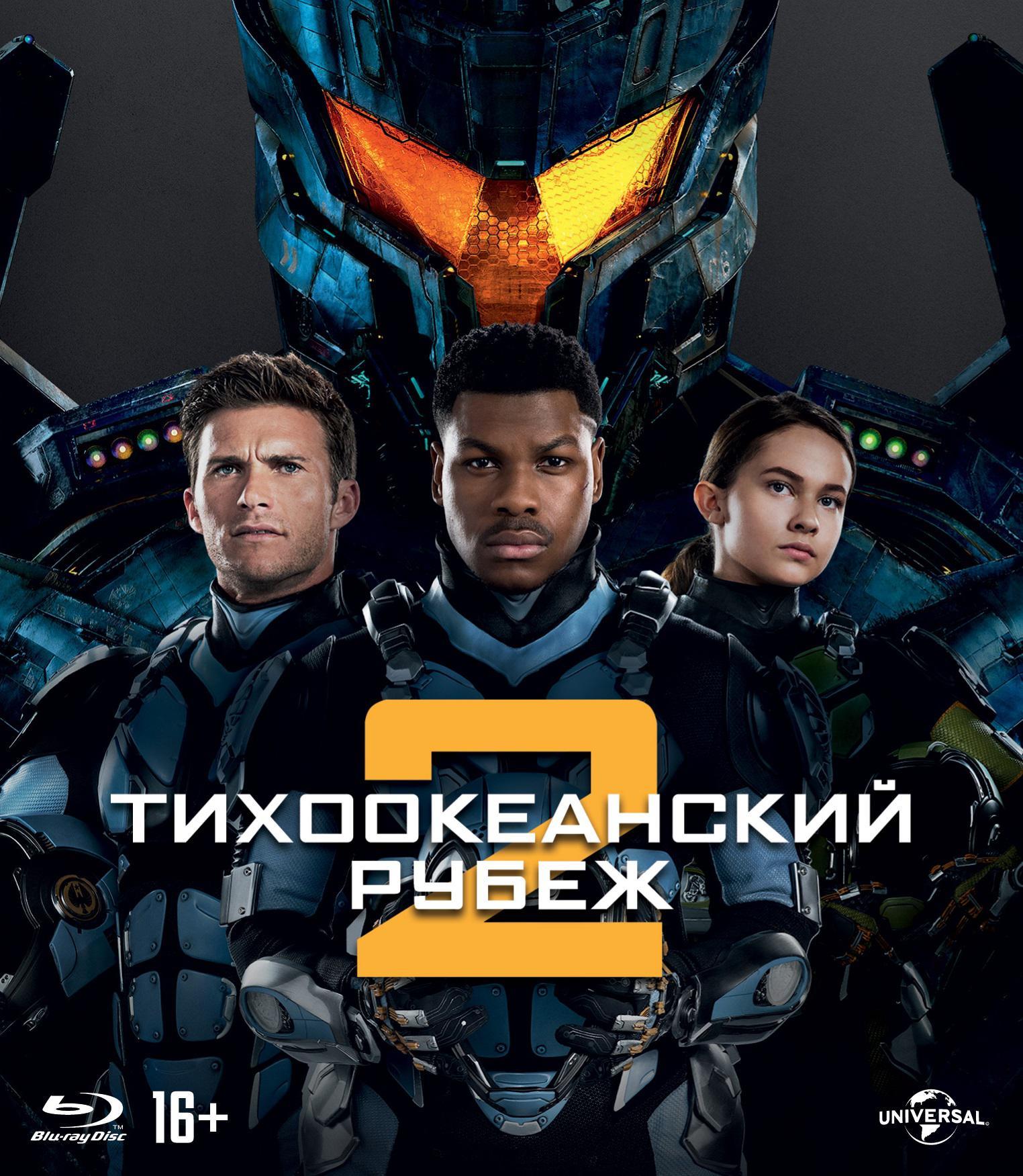 Blu-ray. Тихоокеанский рубеж 2