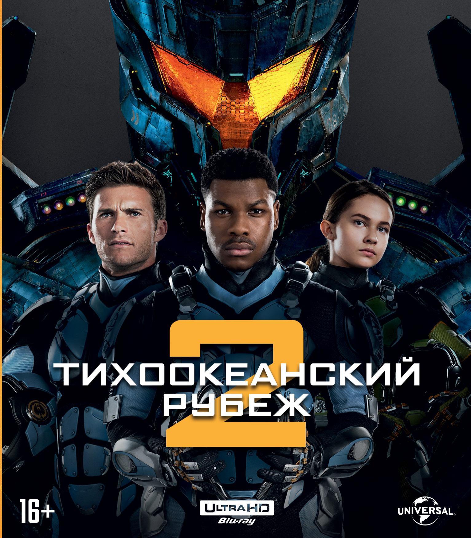 Blu-ray. Тихоокеанский рубеж 2 (4K Ultra HD)