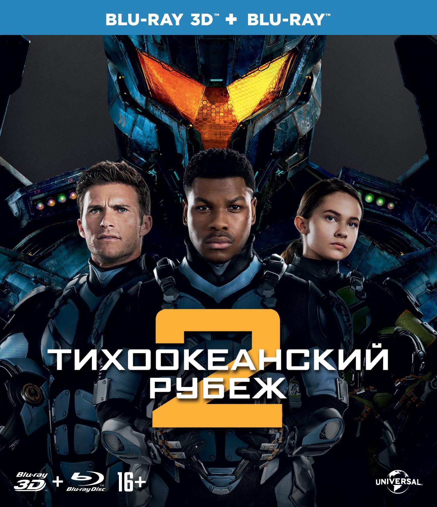 Blu-ray. Тихоокеанский рубеж 2 (3D+2D) (количество Blu-ray: 2)