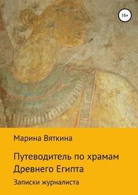 Путеводитель по храмам Древнего Египта. Записки журналиста