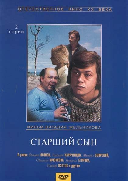 DVD. Старший сын (региональное издание)