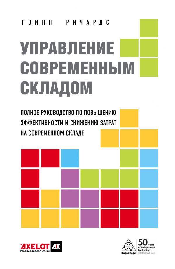 Управление современным складом. 2-е издание