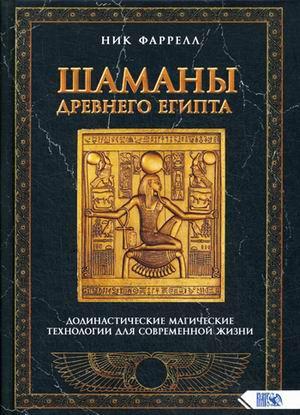 Шаманы Древнего Египта. Додинастические Магические технологии для современной жизни