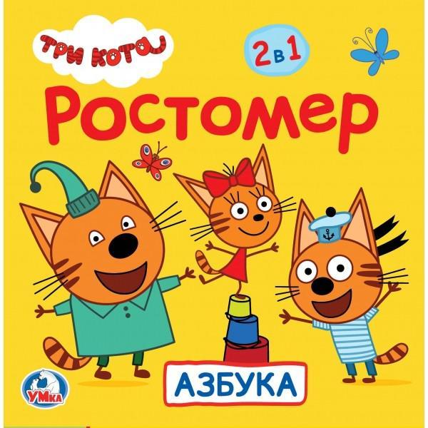 Ростомер. Три кота