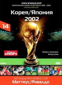 DVD. FIFA Чемпионаты Мира по футболу: Южная Корея и Япония 2002 год. Часть 14