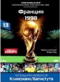 DVD. FIFA Чемпионаты Мира по футболу: Франция 1998 год. Часть 13