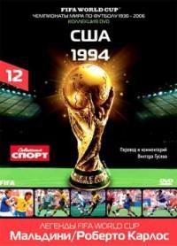 DVD. FIFA Чемпионаты Мира по футболу: США 1994 год. Часть 12