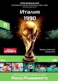 DVD. FIFA Чемпионаты Мира по футболу: Италия 1990 год. Часть 11