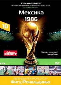 DVD. FIFA Чемпионаты Мира по футболу: Мексика 1986 год. Часть 10