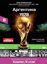DVD. FIFA Чемпионаты Мира по футболу: Аргентина 1978 год. Часть 8