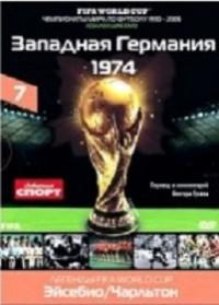 DVD. FIFA Чемпионаты Мира по футболу: Западная Германия 1974 год. Часть 7