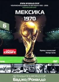DVD. FIFA Чемпионаты Мира по футболу: Мексика 1970 год. Часть 6