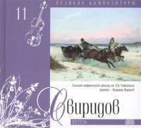 Георгий Свиридов. Том 11 (+CD) (+ Audio CD)