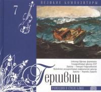 Джордж Гершвин. Том 7 (+CD) (+ Audio CD)