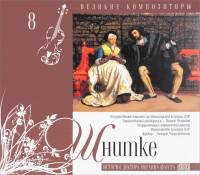 Альфред Шнитке. Том 8 (+CD) (+ Audio CD)